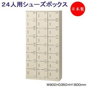 3列8段24人用 シューズボックス 下駄箱 靴箱 シューズラック スチール 錠付 鍵付 扉付 業務用 学校 オフィス 玄関 収納 SE-0081 kaguro