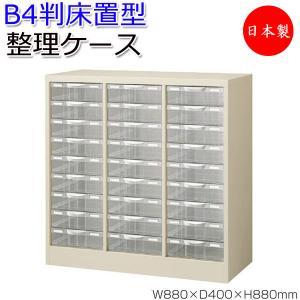 プラスチック引出 B4判整理ケース 3列深型9段 床置型 クリアキャビネット 書庫 書類収納 棚 スチール 業務用 ニューグレー SE-0295 kaguro