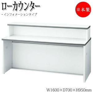 オフィスカウンター ロータイプ システム 収納 ホワイト 受付 オフィス エントランス 間仕切り お客様対応 応対 インフォメーション シンプル SE-0558 kaguro
