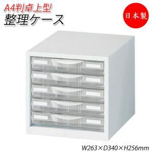 プラスチック引出 A4判整理ケース 1列浅型5段 卓上型 クリアキャビネット 書庫 書棚 書類収納 収納棚 引き出し スチール 業務用 ホワイト 白 SE-0612 kaguro