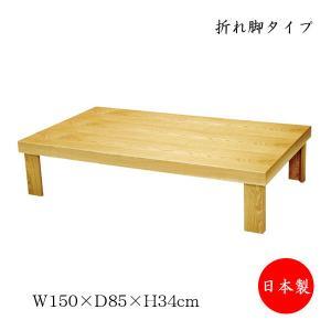 座卓 和机 ちゃぶ台 テーブル 150×85サイズ 折りたたみ脚 折脚座卓 収納 タモ 角天板 和室 客間 座敷 旅館 SN-0022 讃岐家具 和風 モダン|kaguro