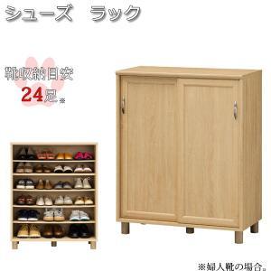 シューズラック シューズボックス 引戸 引き戸 下駄箱 靴箱 玄関収納 靴入れ 収納家具 木製 木目調 可動棚付 SR-0375 kaguro