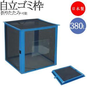 自立ゴミ枠 集積 保管 屑入 ごみ箱 ダストボックス ゴミ入れ トラッシュボックス 折りたたみ バックヤード 黒 380L TR-0208 kaguro