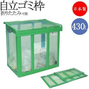 自立ゴミ枠 集積 保管 屑入 ごみ箱 ダストボックス ゴミ入れ トラッシュボックス 折りたたみ バックヤード 緑 430L TR-0209 kaguro