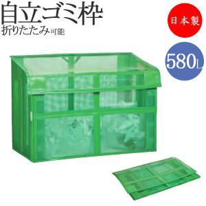 自立ゴミ枠 集積 保管 屑入 ごみ箱 ダストボックス ゴミ入れ トラッシュボックス 折りたたみ バックヤード 緑 580L TR-0211 kaguro
