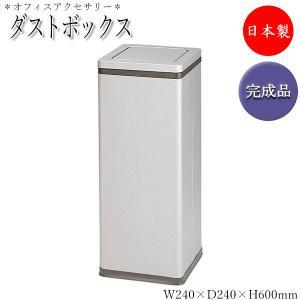 ダストボックス ゴミ箱 屑入れ 角型 幅24×奥行24×高さ60cm スチール製 中箱付き シルバー ブラック グレー UT-0167 kaguro