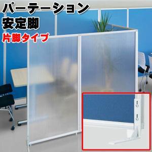 安定脚 片脚タイプ パーテーション 衝立 スクリーン 間仕切り パネル オフィスパーテーション 脚パーツ 脚部部品 固定脚 UT-0380 kaguro