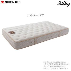 日本ベッド マットレス セミダブルSD シルキーパフ11094 (幅1200×長さ1950×厚さ240mm)NIHONBED|kaguroom