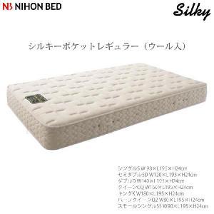 日本ベッド マットレス セミダブルSD シルキーポケットレギュラー(ウール入)11096 (幅1200×長さ1950×厚さ240mm)NIHONBED|kaguroom
