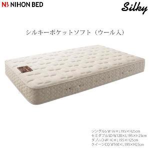 日本ベッド マットレス ダブルD シルキーポケットソフト(ウール入)11097 (幅1400×長さ1950×厚さ250mm)NIHONBED|kaguroom