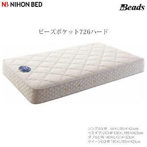 日本ベッド マットレス クィーンCQ ビーズポケット726ハード11163 (幅1600×長さ1950×厚さ230mm)NIHONBED|kaguroom