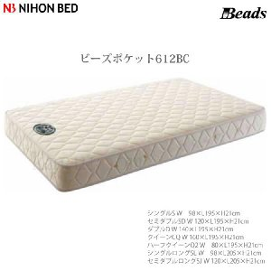 日本ベッド マットレス セミダブルロングSJ ビーズポケット612BC11166 (幅980×長さ1950×厚さ220mm)NIHONBED kaguroom