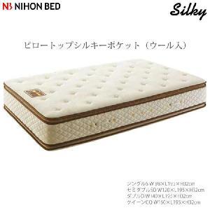 日本ベッド マットレス クィーンCQ ピロ−トップシルキーポケット(ウール入)11167 (幅1600×長さ1950×厚さ320mm)NIHONBED|kaguroom