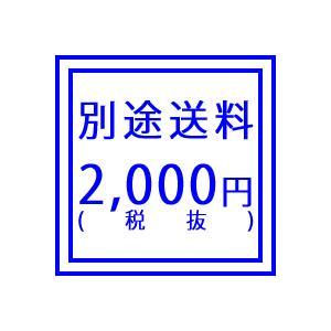 送料別途2100円(税込み)|kaguroom