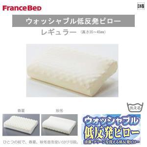 フランスベッド FranceBed 枕:洗えるウォッシャブル低反発ピロー〈低反発フォーム〉ロータイプまくら(高さ3.5〜4.5cm)柔らかめ|kaguroom