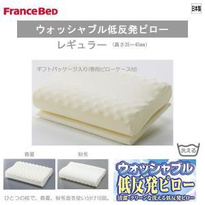 フランスベッド FranceBed 枕:洗えるウォッシャブル低反発ピローギフトパッケージ入り〈低反発フォーム〉ロータイプまくら(高さ3.5〜4.6cm)柔らかめ|kaguroom