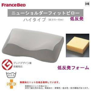 フランスベッド FranceBed 枕:洗えるニューショルダーフィットピロー〈低反発フォーム〉ハイタイプまくら(高さ5.5〜6.5cm)柔らかめ|kaguroom