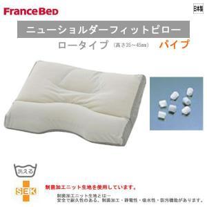 フランスベッド FranceBed 枕:洗えるニューショルダーフィットピロー〈パイプ〉ロータイプまくら(高さ3.5〜4.5cm)硬さ普通め|kaguroom