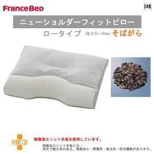 フランスベッド FranceBed 枕:ニューショルダーフィットピロー〈そばがら〉ロータイプまくら(高さ3.5〜4.5cm)硬さ普通め|kaguroom