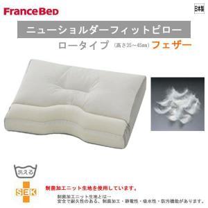 フランスベッド FranceBed 枕:洗えるニューショルダーフィットピロー〈フェザー〉ロータイプまくら(高さ3.5〜4.5cm)硬さ普通め|kaguroom