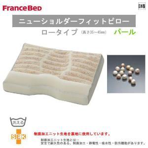 フランスベッド FranceBed 枕:洗えるニューショルダーフィットピロー〈パール〉ロータイプまくら(高さ3.5〜4.5cm)硬め|kaguroom