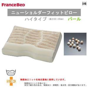 フランスベッド FranceBed 枕:洗えるニューショルダーフィットピロー〈パール〉ハイタイプまくら(高さ5.5〜6.5cm)硬め|kaguroom