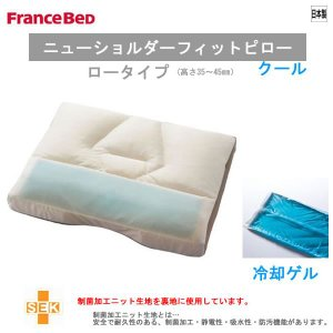 フランスベッド FranceBed 枕:ニューショルダーフィットピロー〈クール〉ロータイプまくら(高さ3.5〜4.5cm)硬さ普通め|kaguroom