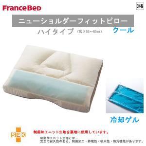 フランスベッド FranceBed 枕:ニューショルダーフィットピロー〈クール〉ハイタイプまくら(高さ5.5〜6.5cm)硬さ普通め|kaguroom