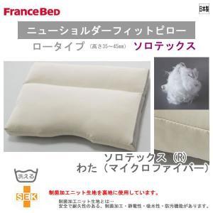 フランスベッド FranceBed 枕:洗えるニューショルダーフィットピロー〈ソロテックス〉ロータイプまくら(高さ3.5〜4.5cm)柔らかめ|kaguroom