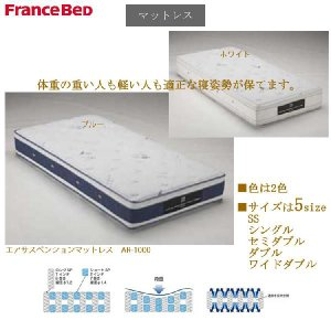 スモールシングルマットレス フランスベッド エアサスペンションマットレス AR-1000 2色(ホワイト・ブルー)体重の重い人も軽い人も適正な寝姿勢が保てます。|kaguroom