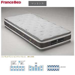 シングルマットレス フランスベッド エアサスペンションマットレス AR-2000高級感と寝心地が向上するオーバートップ仕様|kaguroom