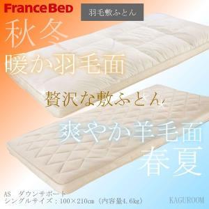 フランスベッド FranceBed 羽毛ふとん 羽毛敷ふとん ASダウンサポート 両面オールシーズンタイプ|kaguroom