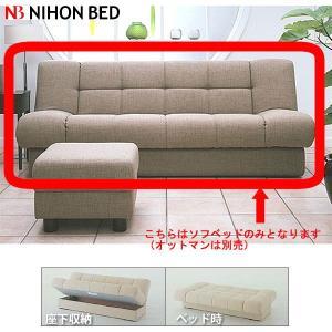 日本ベッド NIHONBED ソファーベッド デロス 単品ソファベッド DEROS ファブリック(60438・60439・60440)|kaguroom
