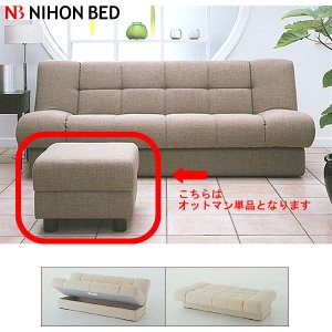 日本ベッド NIHONBED ソファーベッド デロス DEROS 単品オットマン ファブリック(62193・62194・62195)|kaguroom