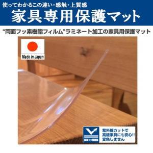 家具専用保護マット 120×135cm 厚さ2mm 特注変型|kaguroom