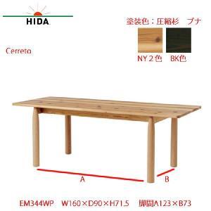 【飛騨産業】 HIDA テーブル (W160 D90) Cerreto 圧縮杉 ブナ NY2色・BK色 EM344WP|kaguroom