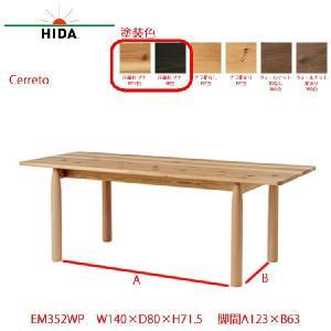 【飛騨産業】 HIDA テーブル (W140 D80) Cerreto 圧縮杉 ブナ NY2色・BK色 EM352WP|kaguroom
