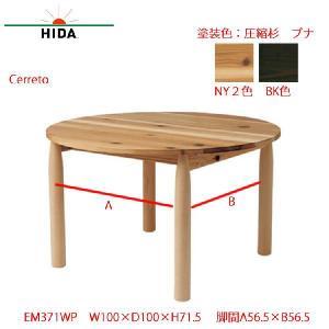 【飛騨産業】 HIDA 丸テーブル (W100 D100) Cerreto 圧縮杉 ブナ NY2色・BK色 EM371WP|kaguroom