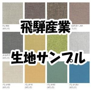 【飛騨産業】ファブリックコレクション サンプル生地 1枚|kaguroom