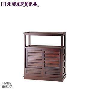 【北海道民芸家具】 和家具 HM105 茶タンス 和室|kaguroom