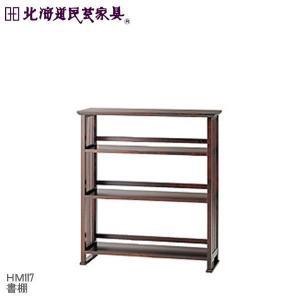 【北海道民芸家具】 書棚 HM117 書棚|kaguroom
