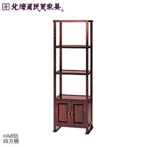 【北海道民芸家具】 サイドボード HM155 四方棚 リビングルーム|kaguroom