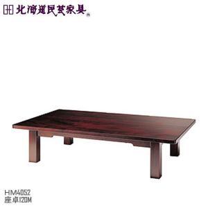 【北海道民芸家具】 テーブル HM4052 座卓120M 和室|kaguroom