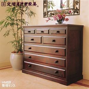 【北海道民芸家具】 たんす HM531 整理タンス ベッドルーム|kaguroom