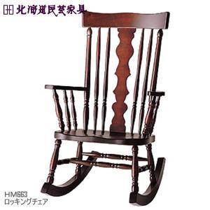 【北海道民芸家具】 ロッキングチェア HM663 リビングルーム|kaguroom