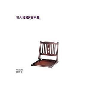 【北海道民芸家具】 座椅子 HM690 和室|kaguroom