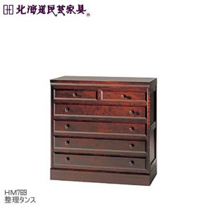 【北海道民芸家具】 たんす HM769 整理タンス ベッドルーム|kaguroom