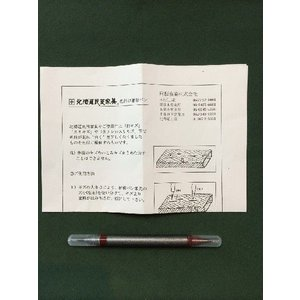 【北海道民芸家具】 修正ペン hokumin-mente|kaguroom