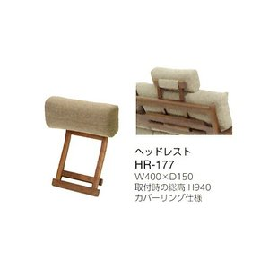 【イバタインテリア】 Seallo(セアロ) ヘッドレスト hr-177|kaguroom