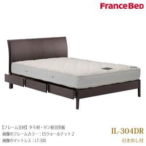 フランスベッド FranceBed フレームのみ WDサイズ ワイドダブルベッド 引出し付 イルベローチェIL-304DR|kaguroom